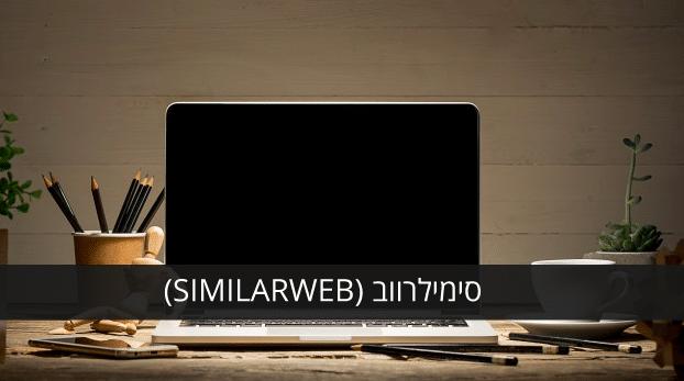 סימילר ווב: סקירה על SimilarWeb
