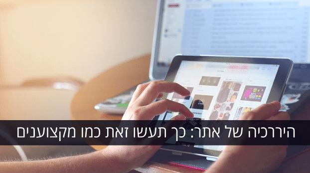 היררכיית אתר וקידום אתרים