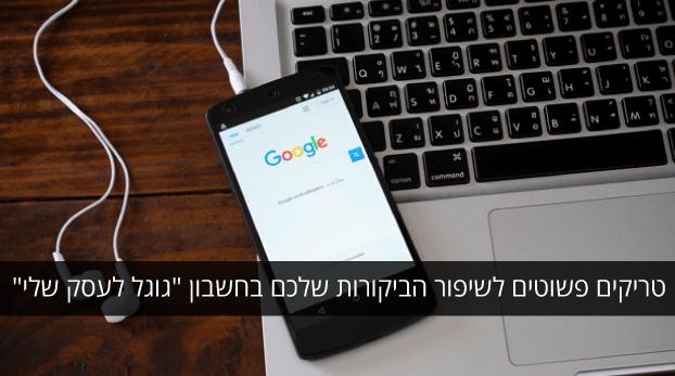 """שיפור הביקורות ב""""גוגל לעסק שלי"""""""