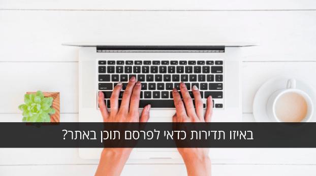 באיזו תדירות כדאי לפרסם תוכן באתר