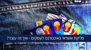סליקת אשראי באינטרנט לעסקים