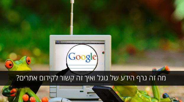 גרף הידע של גוגל