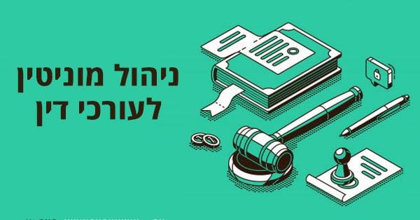 ניהול מוניטין לעורכי דין