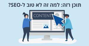 תוכן רזה וקידום אתרים