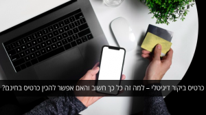 כרטיס ביקור דיגיטלי לעסקים