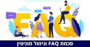סכמת FAQ (שאלות ותשובות) וניהול מוניטין