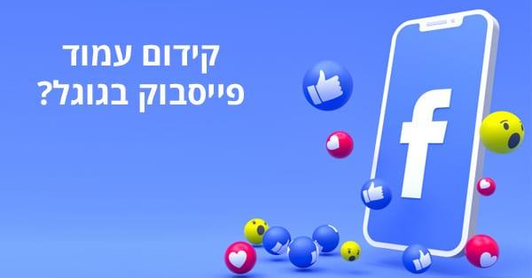 קידום עמוד פייסבוק בגוגל