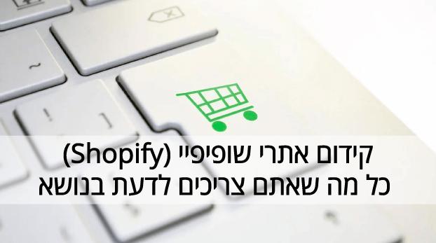 קידום אתרי שופיפיי - Shopify