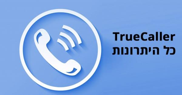 טרוקולר / TrueCaller