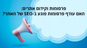 פרסומות וקידום אתרים
