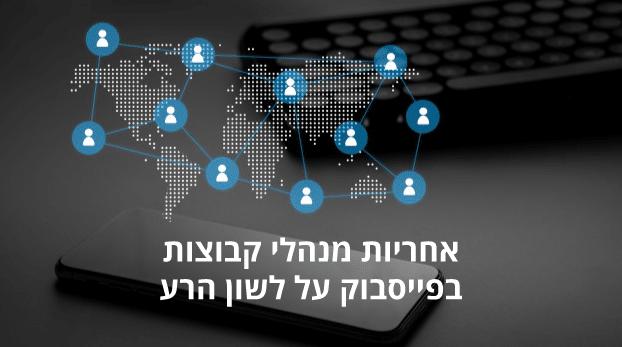 אחריות מנהלי קבוצות בפייסבוק על לשון הרע