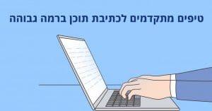 איך לכתוב תוכן ברמה גבוהה יותר