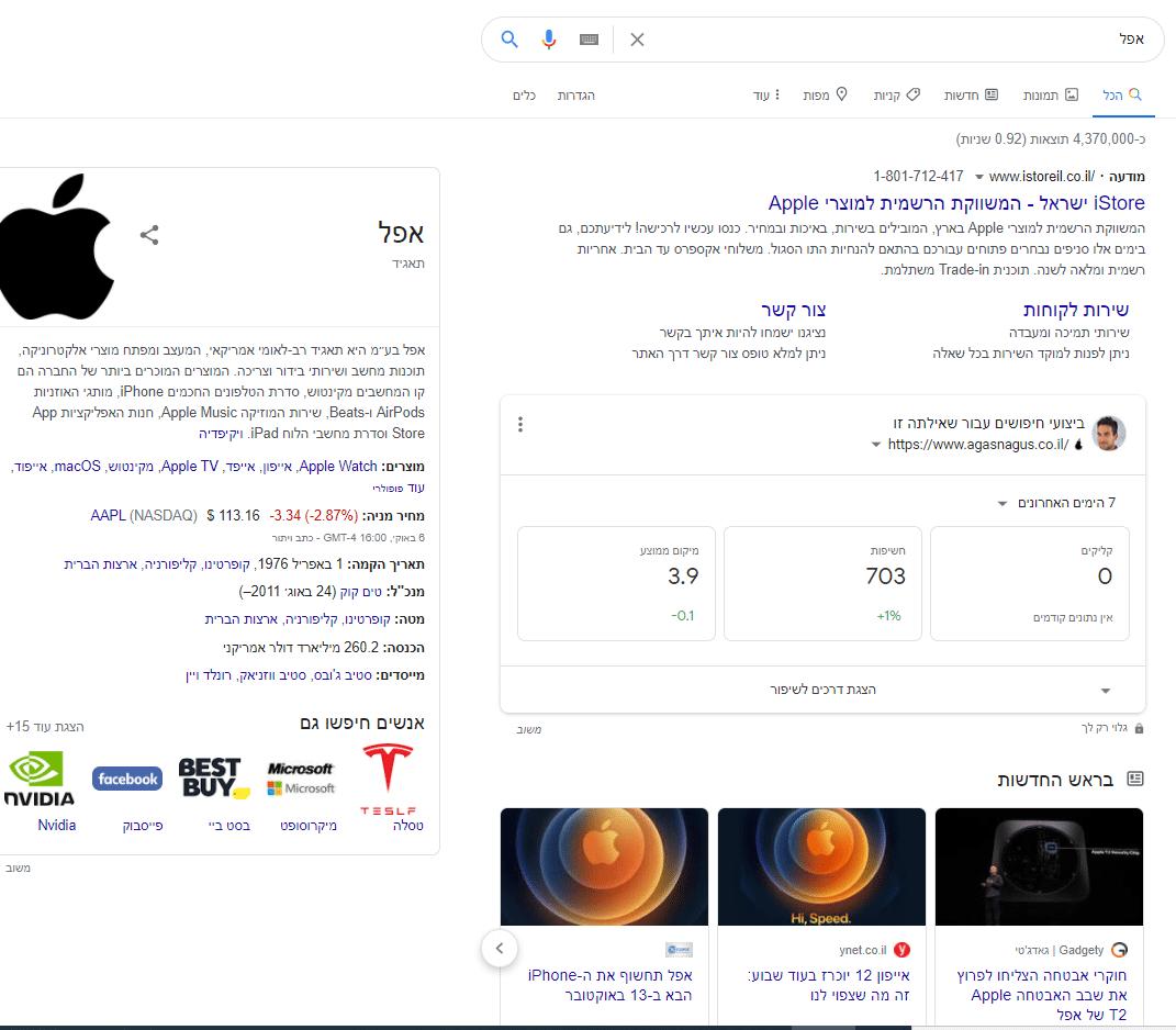 """גרף הידע של גוגל - דוגמא בחיפוש של """"אפל"""""""