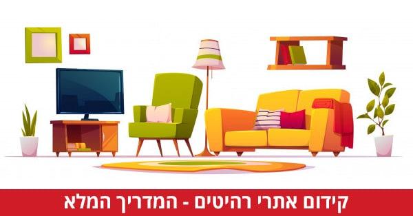 קידום אתרי רהיטים