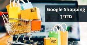 מדריך גוגל שופינג