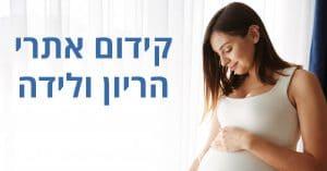 קידום אתרי הריון ולידה