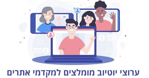 ערוצי יוטיוב מומלצים למקדמי אתרים