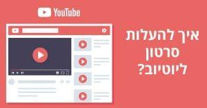 איך להעלות סרטון ליוטיוב
