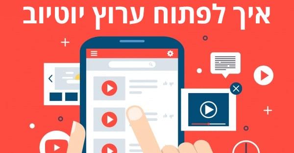 איך לפתוח ערוץ יוטיוב