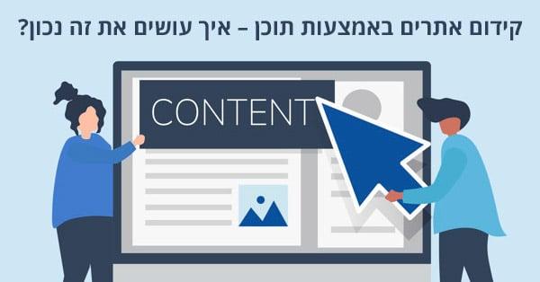 קידום אתרים באמצעות תוכן