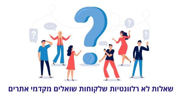 שאלות לא רלוונטיות למקדמי אתרים
