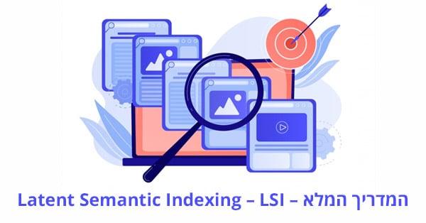 Latent Semantic Indexing - lSI וקידום אתרים