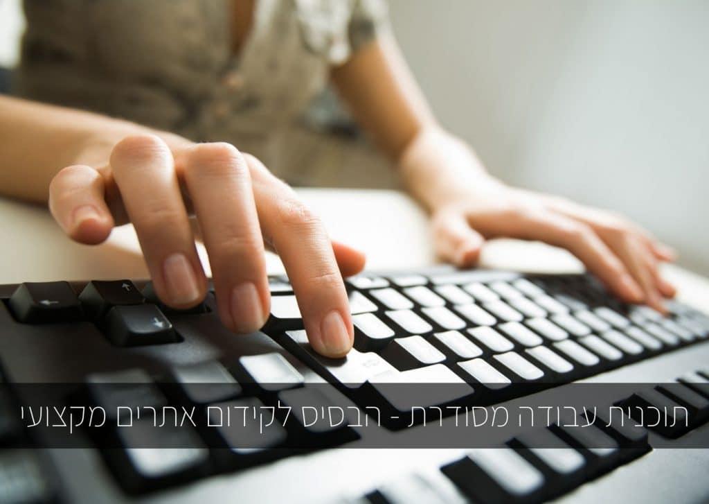תוכנית עבודה מסודרת - הבסיס לקידום אתרים מקצועי
