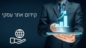 קידום אתרים עסקיים