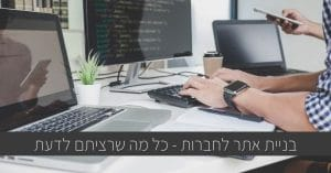 בניית אתר לחברות