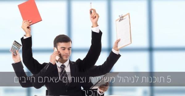 תוכנות לניהול משימות וצוותים