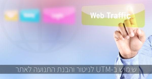 שימוש ב-UTM לניטור והבנת התנועה לאתר