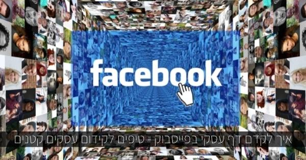 איך לקדם דף עסקי בפייסבוק