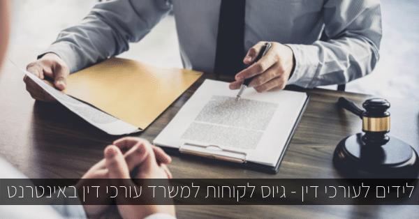 גיוס לקוחות למשרד עורכי דין באינטרנט