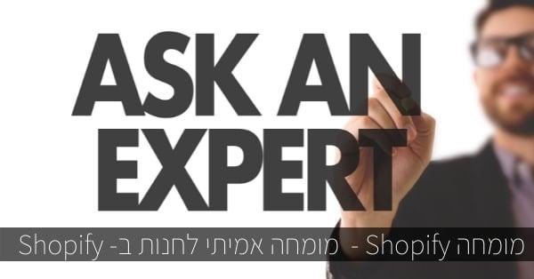 מומחה Shopify - מומחה אמתי לחנות ב- Shopify