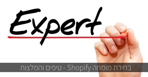 בחירת מומחה Shopify - טיפים והמלצות