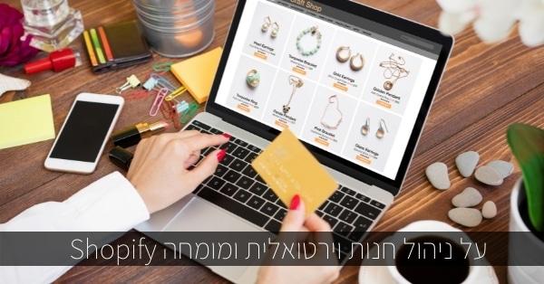 ניהול חנות וירטואלית ומומחה Shopify