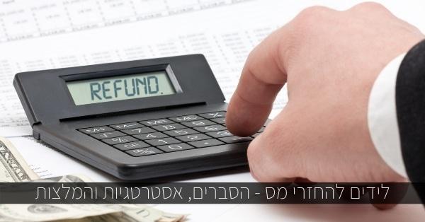 לידים להחזרי מס - הסברים, אסטרטגיות והמלצות
