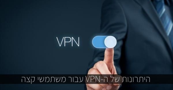 היתרונות של ה-VPN