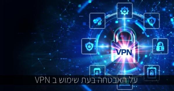 רמת האבטחה ב VPN