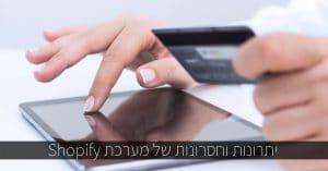 יתרונות וחסרונות של מערכת Shopify