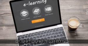 מערכת לבניית קורסים דיגיטליים