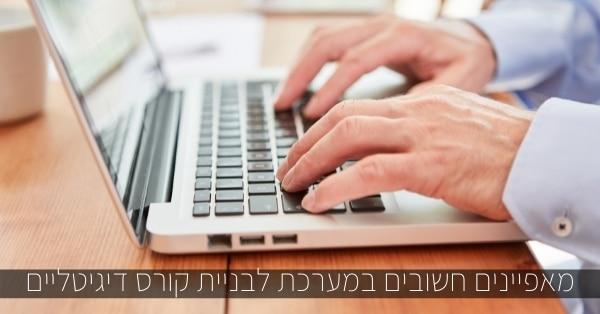 מאפיינים חשובים במערכת לבניית קורס דיגיטליים
