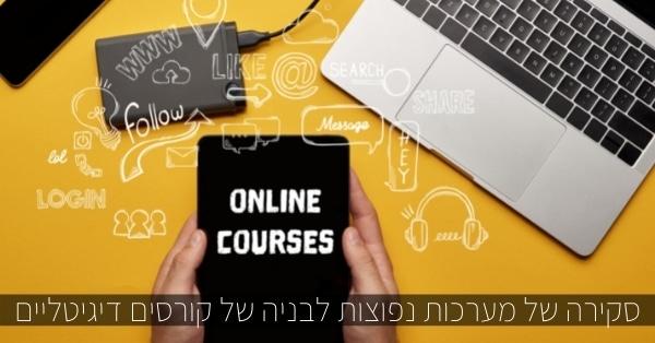 מערכות נפוצות לבניה של קורסים דיגיטליים