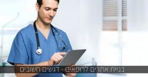 בניית אתרים לרופאים - דגשים חשובים