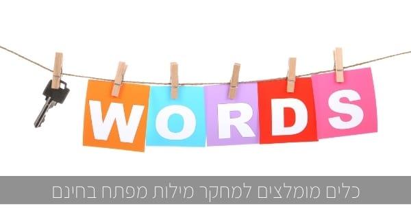 כלים מומלצים למחקר מילות מפתח בחינם
