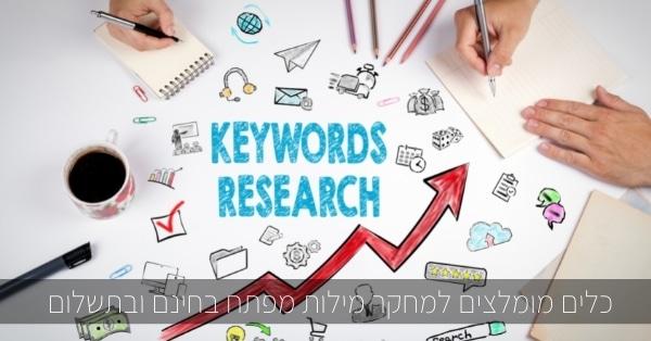 כלים מומלצים למחקר מילות מפתח בחינם ובתשלום