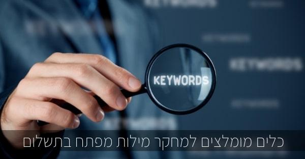 כלים מומלצים למחקר מילות מפתח בתשלום