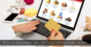 הקמת חנות שופיפיי בעברית