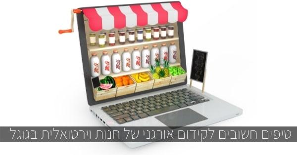 טיפים לקידום אורגני של חנויות וירטואליות בגוגל