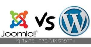 Wordpress או Joomla - מה עדיף?